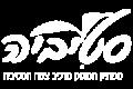 לוגו-סטיביה (1)white